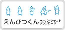 えんぴつくんペーパークラフトダウンロード